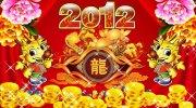 龙字体 2012龙年素材海报