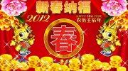 立体春字 2012 新春纳福 龙年龙素材