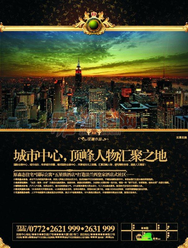 地产海报元素 上一张图片:   比华利国际城海报设计 下一张图片:保利