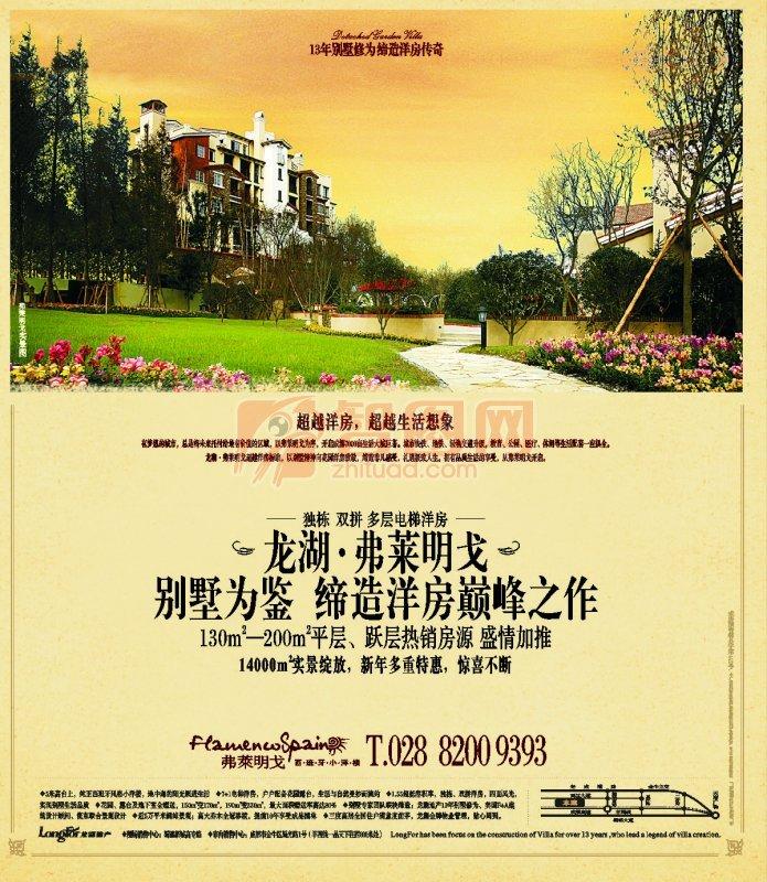 【cdr】龙湖佛莱明戈海报设计