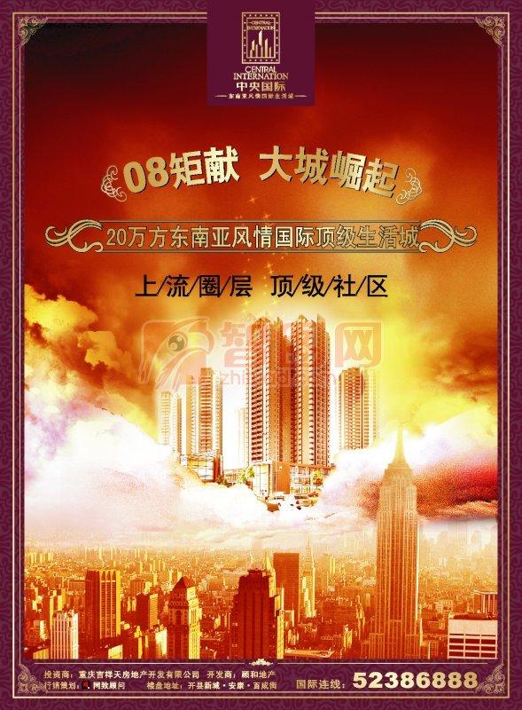 【cdr】中央国际海报设计