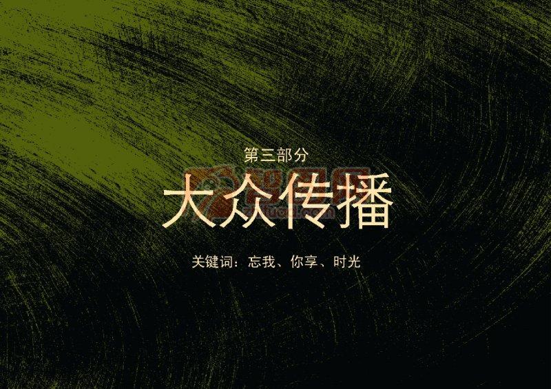 【cdr】大众传播海报设计