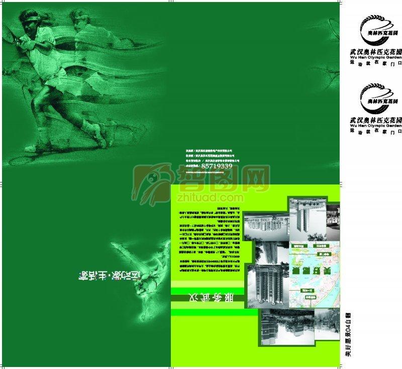 首页 矢量专区 广告设计 画册版式  关键词: 武汉奥林匹克花园 绿色