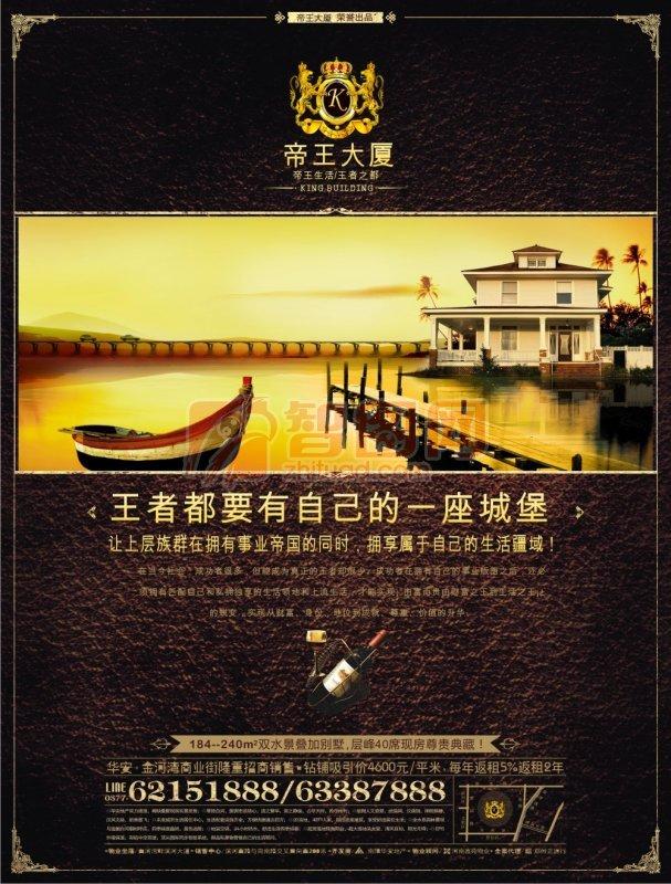 【cdr】帝王大厦海报设计04