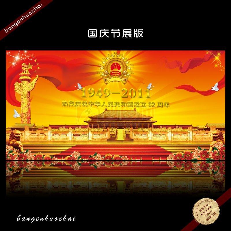 国庆节素材 国庆节设计背景 国庆节展板 62周年国庆 62周年 天安门