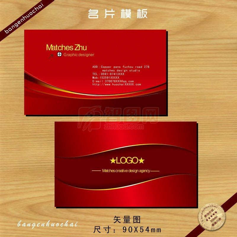 上一张图片:   红色名片 下一张图片:企业面片设计 分享到:qq空间新浪