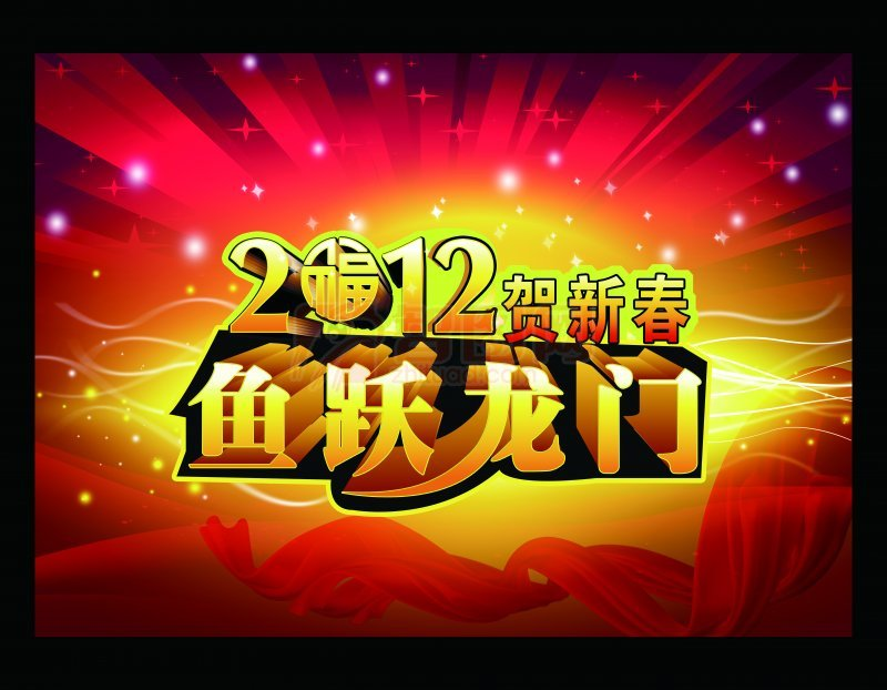 首页 ps分层专区 节日素材 春节  关键词: 鱼跃龙门 龙 2012贺新春