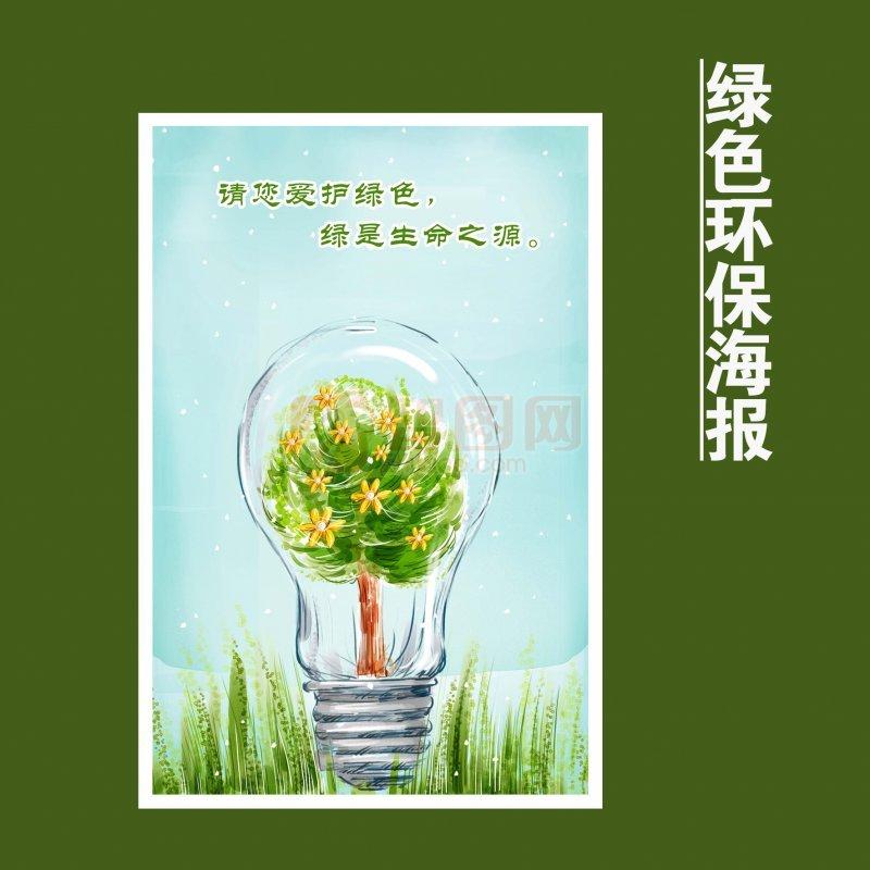 海报设计; [psd]绿色环保海报;