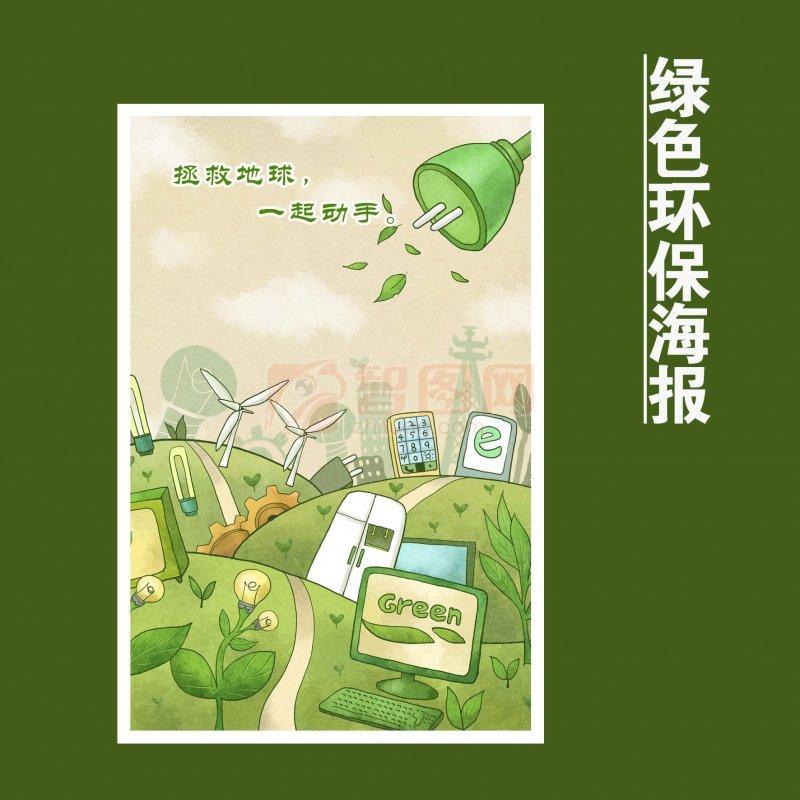 【psd】环保创意海报