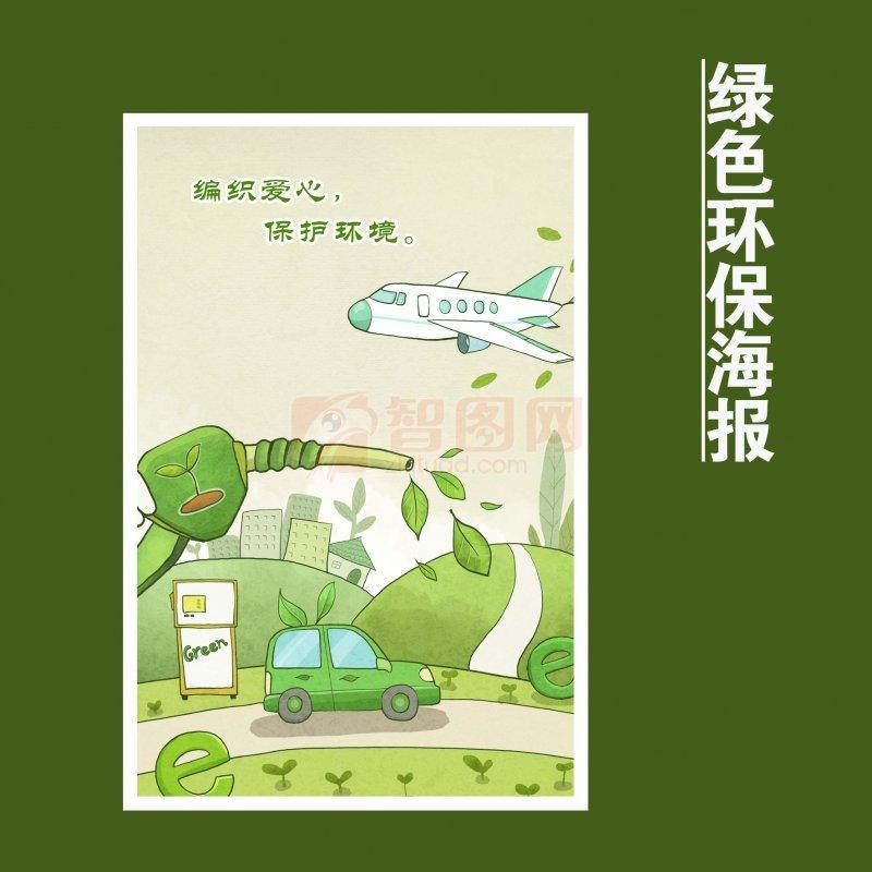 【psd】宣传环境保护海报