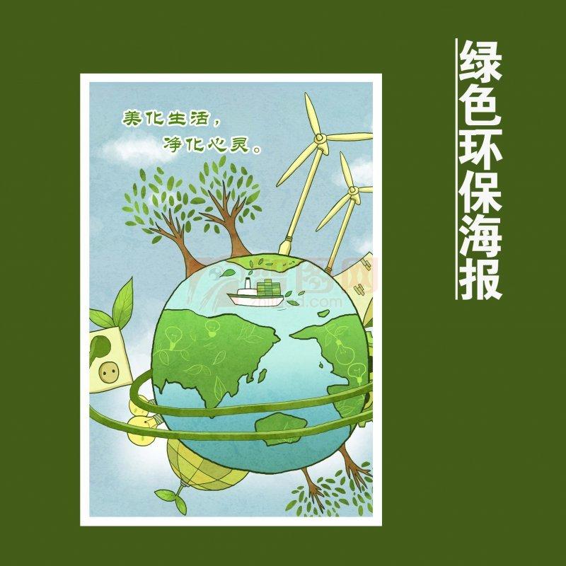 保护环境 上一张图片:   宣传环境保护海报 下一张图片:倡导绿色环保