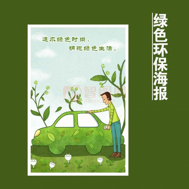 【psd】绿色环保海报