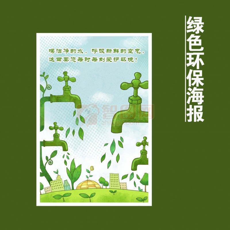 海报dm宣传单设计 海报底图
