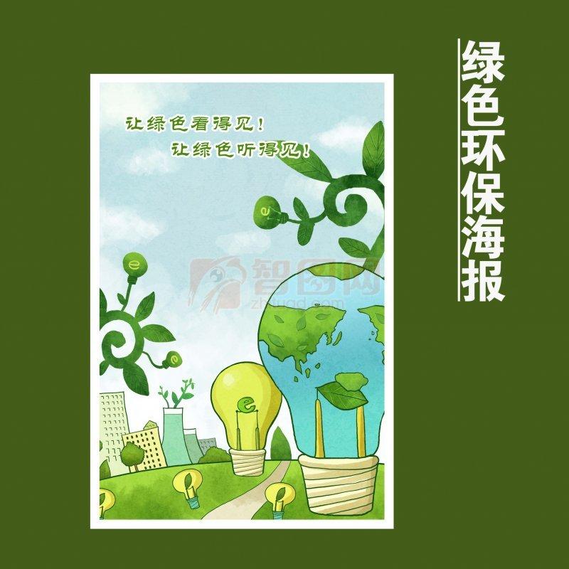 首页 ps分层专区 广告设计 海报设计  关键词: 说明:-提倡绿色环保