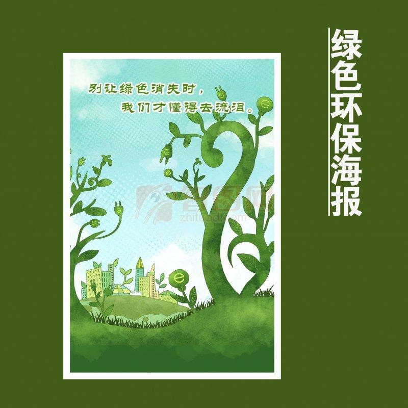 【psd】绿色环保图片