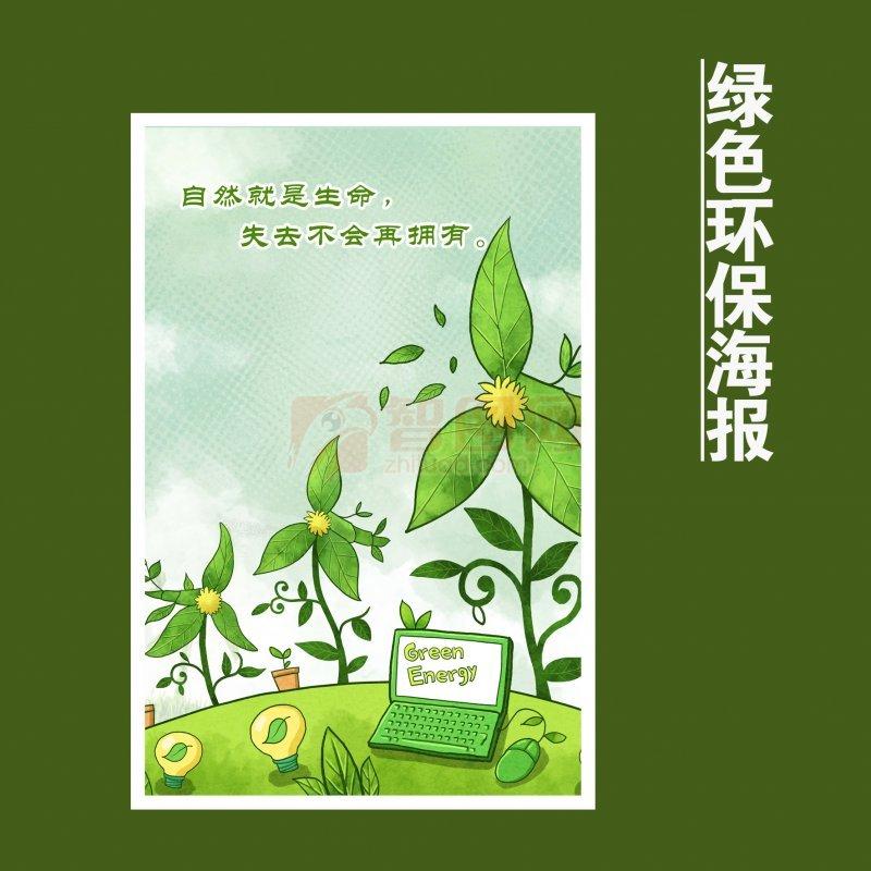 【psd】保护环境宣传海报