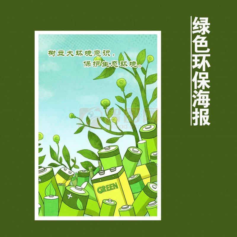【psd】环境保护绿色海报