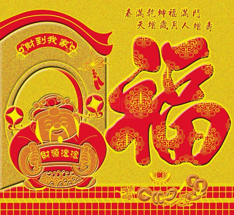 上一张图片:   企业文化春节内刊 下一张图片:2012 龙年素材