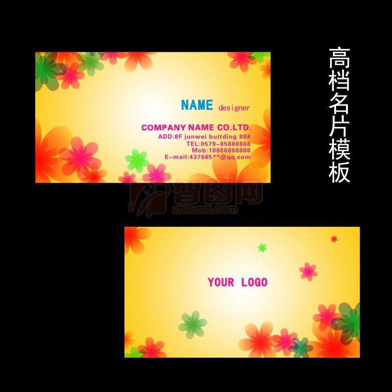 广告设计 名片/卡类  关键词: 名片 卡片 名片模板 个人名片 花朵