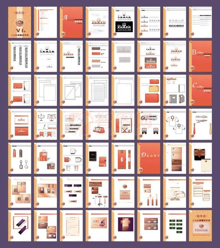 餐厅vi手册设计封面