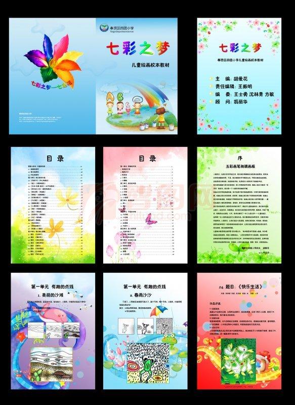 儿童教育 儿童教育画册设计