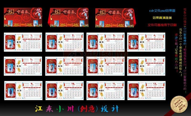 【cdr】2012年台历图片