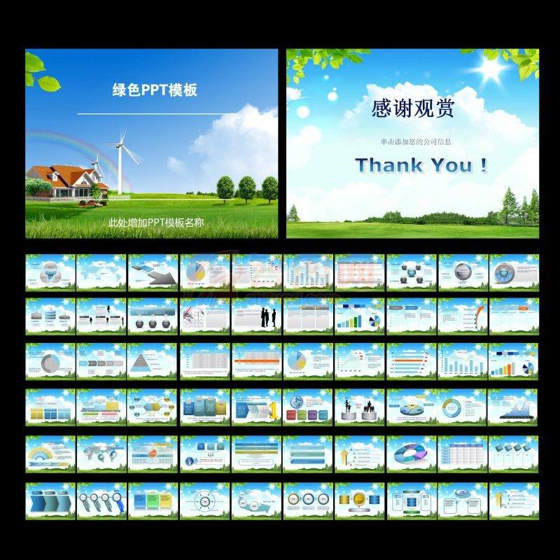 ppt设计模板 绿色环保ppt素材下载 创意模板 PSD分层模板