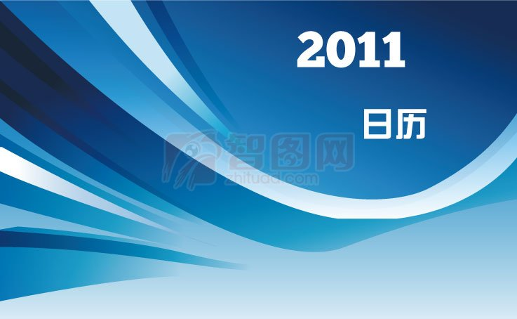 【ai】2011年日历封面模板下载