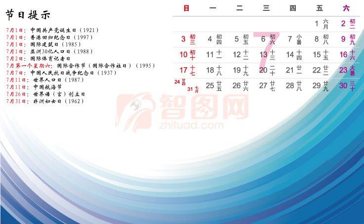【ai】2011年七月份蓝色日历模板