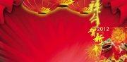 春节画册内页