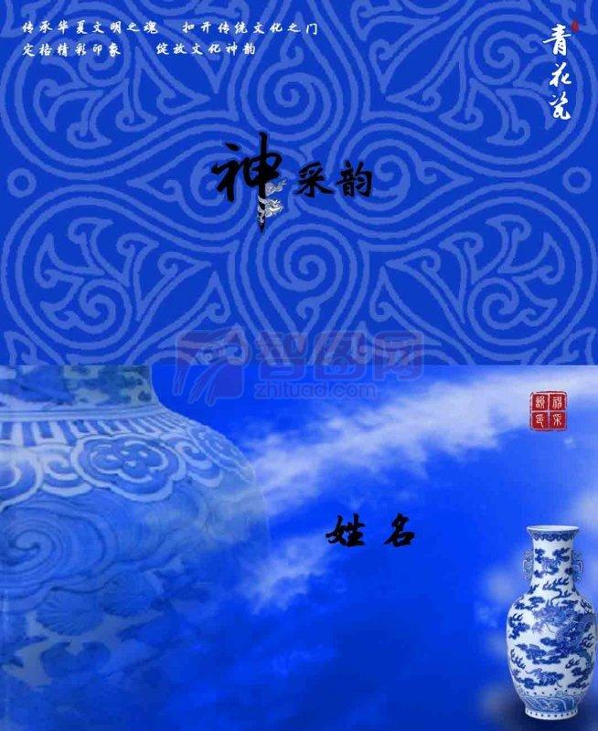 风水墨元素 中国风素材图片 古典中国风背景素材 说明:-中国风青花瓷