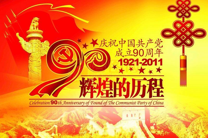 首页 ps分层专区 广告设计 展板模板  关键词: 国庆 国庆艺术字 欢腾
