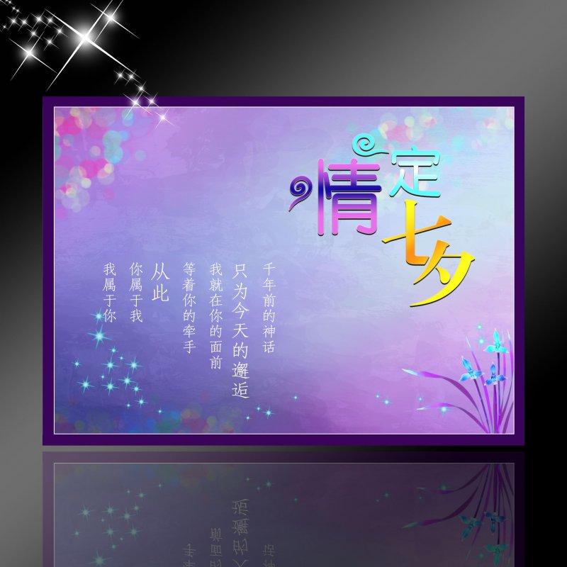 首页 ps分层专区 节日素材 七夕节  海报背景 海报模板 海报底图 海报
