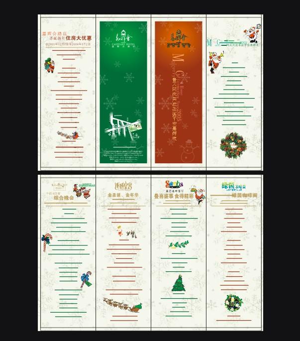 圣诞宣传折页