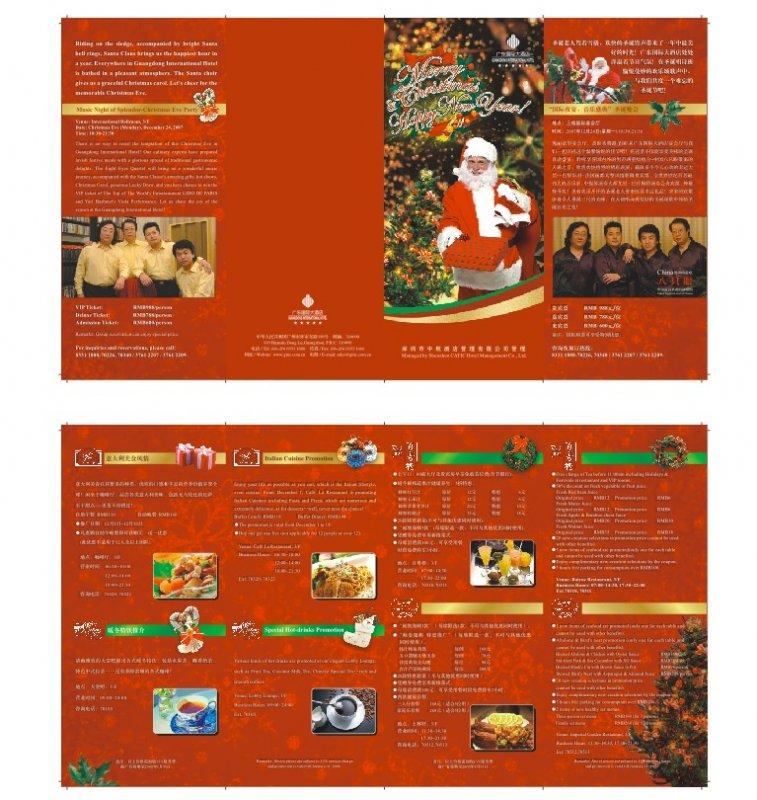 酒店圣诞折页