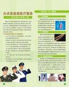 骨科医院宣传手册图片