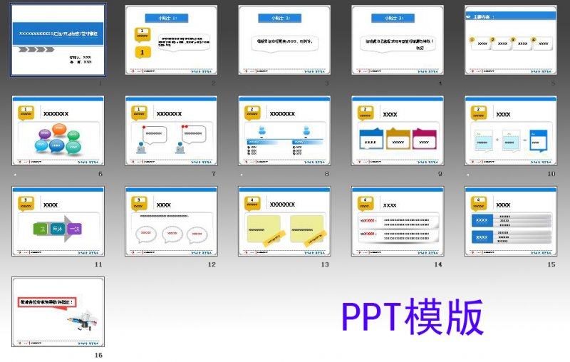 PPT图表