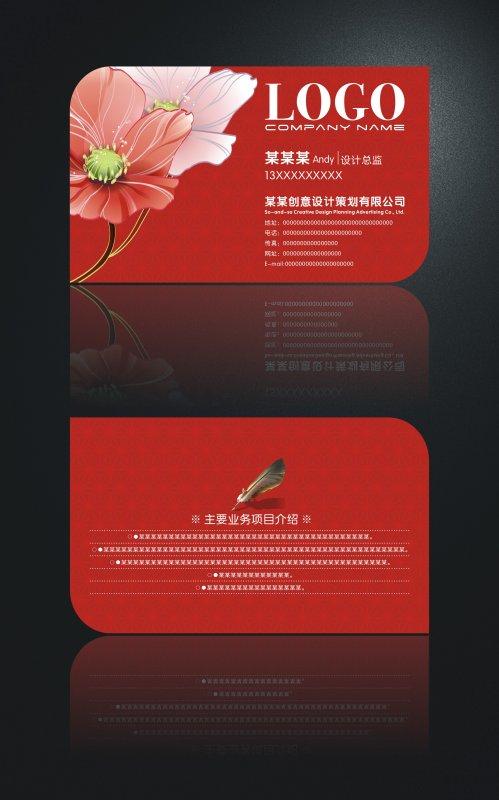 鲜花店名片设计图片 上一张图片:  多彩色 文印摄影名片设计 下