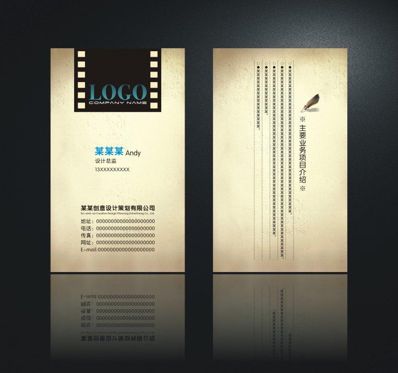 【cdr】米黄色 影视摄像公司名片设计