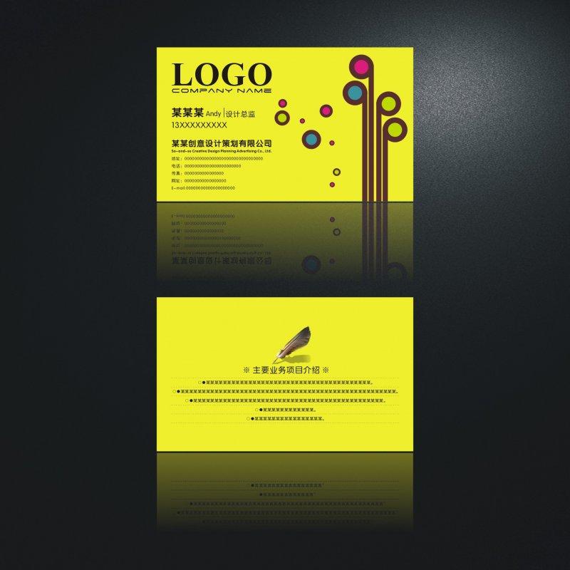 【cdr】柠檬黄文印摄影名片设计地产广告公司里做设计图片