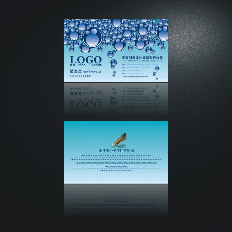 【cdr】蓝色系 科学研究名片设计