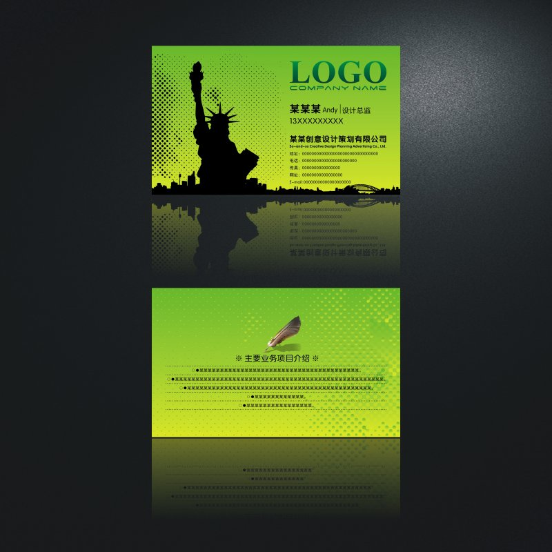 【cdr】草绿色 旅行社名片设计