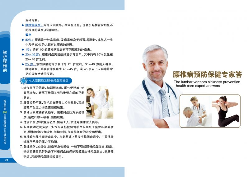 广告设计 画册版式  关键词: 画册 手册 颈腰椎 医生 专家 老年人