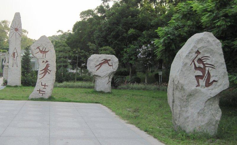 象形图案石山群