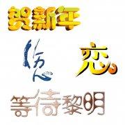 贺新年-艺术字