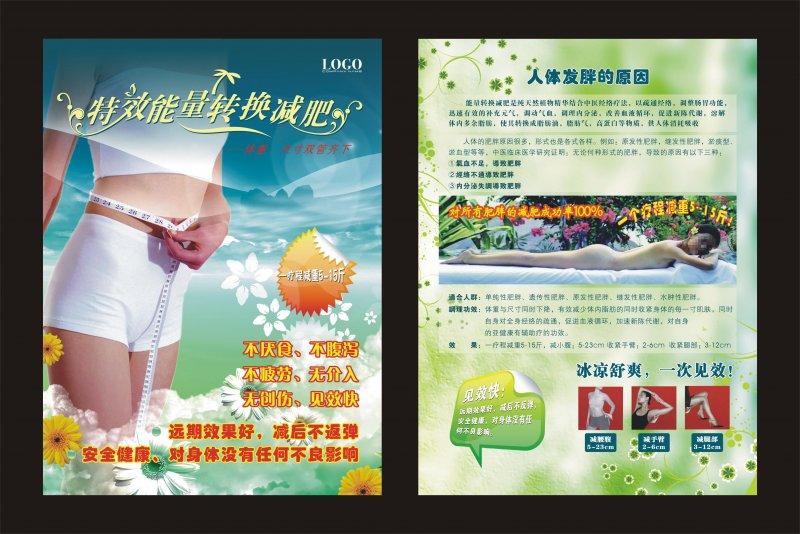 【cdr】减肥广告宣传单