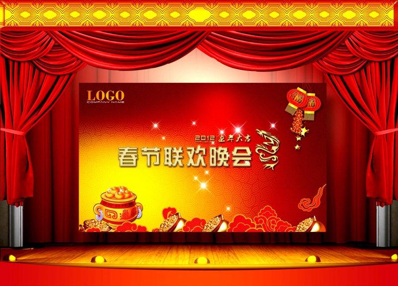 【psd】2012年新年春节舞台背景psd模版