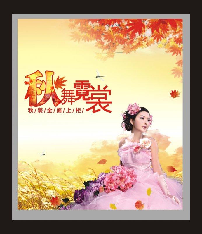 【cdr】秋季主题海报设计模板 秋舞霓裳