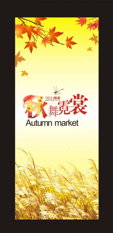 【cdr】秋季主题海报设计(秋舞霓裳)