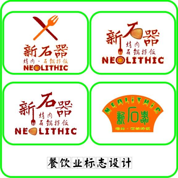餐飲業標志設計